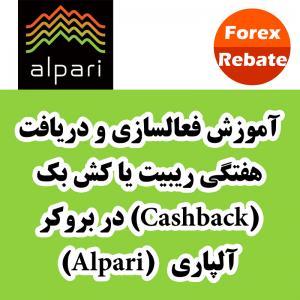آموزش فعالسازی و دریافت هفتگی ریبیت (کش بک ، Cashback) در بروکر آلپاری Alpari