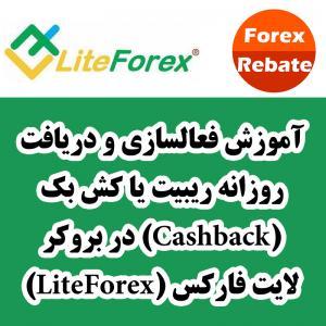 آموزش فعالسازی و دریافت روزانه ریبیت (کش بک ، Cashback) در بروکر لایت فارکس LiteForex