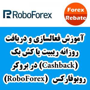 آموزش فعالسازی و دریافت روزانه ریبیت (کش بک ، Cashback) در بروکر روبوفارکس RoboForex