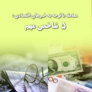پنج شاخص مهم اقتصادی
